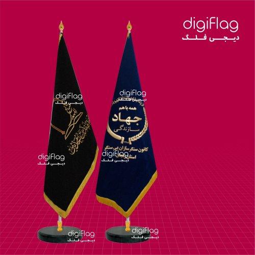 پرچم تشریفات چاپ ویژه
