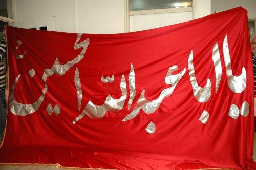 پرچم اهتزاز شهادت